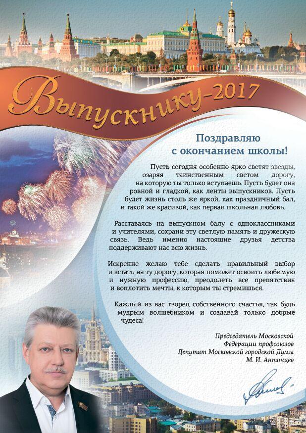 Поздравление Выпускнику-2017 от Михаила Антонцева!