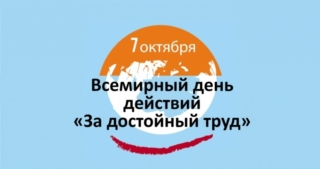 7 октября – Всемирный день действий профсоюзов «За достойный труд»