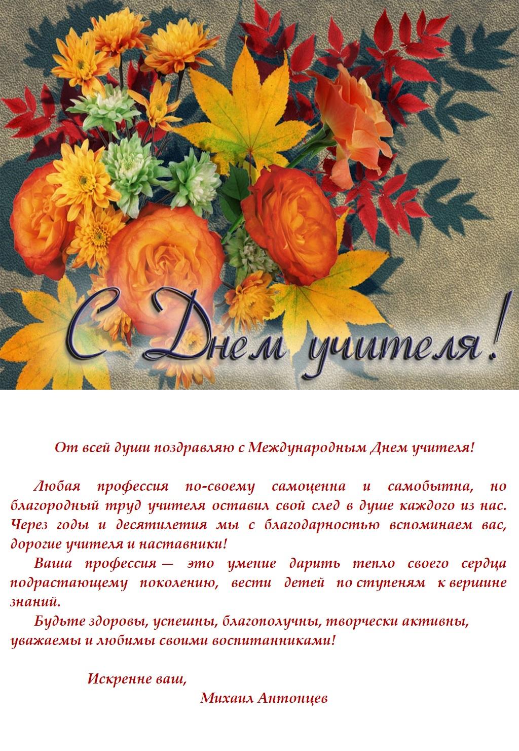 Поздравление с Международным Днем учителя от Михаила Антонцева