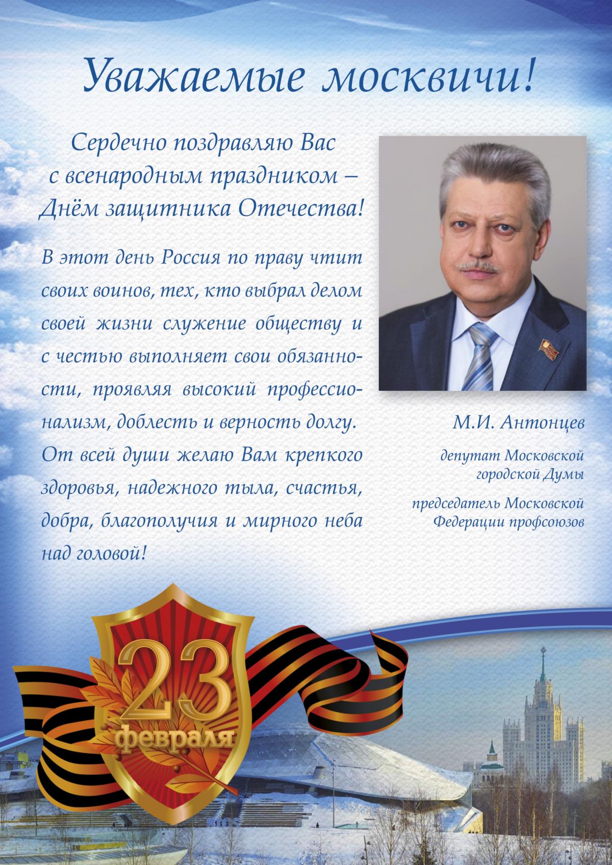С Днём защитника Отечества! Поздравление от Михаила Антонцева