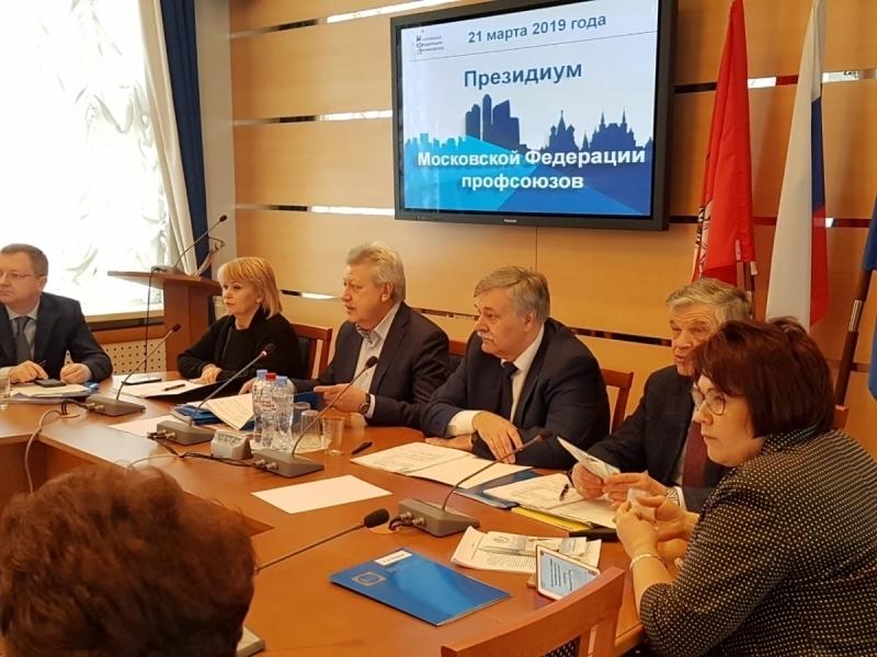 В УИЦ МФП прошло заседание Президиума Московской Федерации профсоюзов