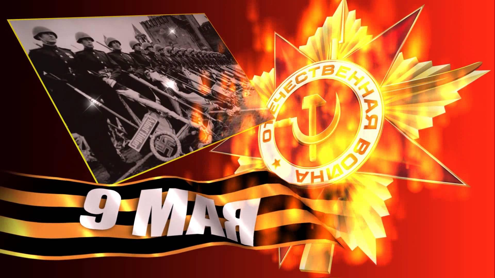 Поздравление с Днём Победы от Михаила Антонцева
