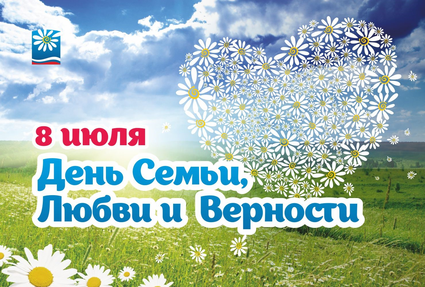Поздравление с Днём семьи, любви и верности от Михаила Антонцева